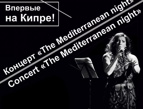 Концерт «The Mediterranean night»
