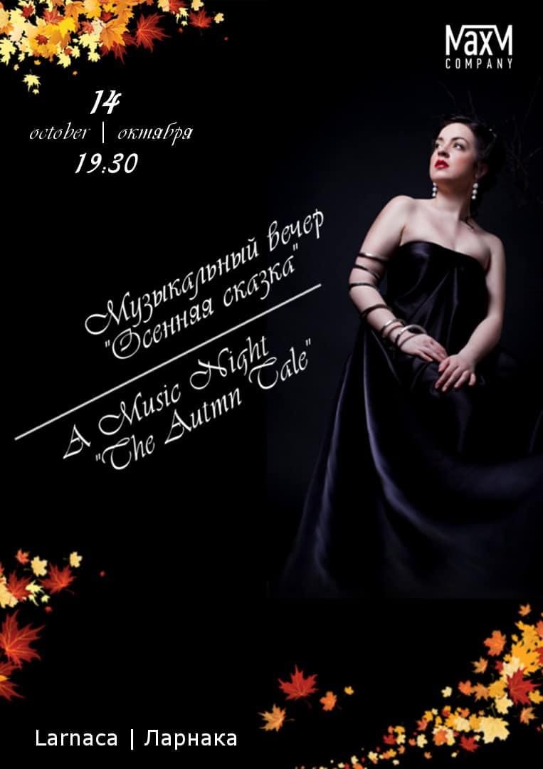 concert_Autumn_tale