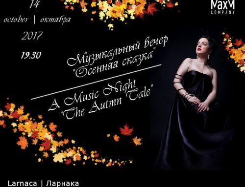 """A music night of Russian classics """"The Autumn tale"""""""